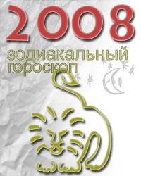 гороскоп на 2008 год для знака лев