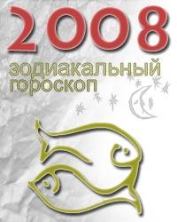 гороскоп на 2008 год для знака рыбы