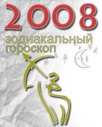 гороскоп на 2008 год для знака стрелец