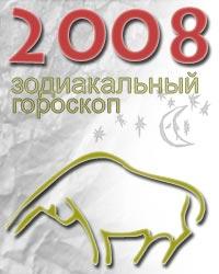 гороскоп на 2008 год для знака телец