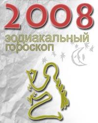 гороскоп на 2008 год для знака дева