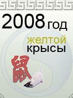 гороскоп на 2008 год Крысы